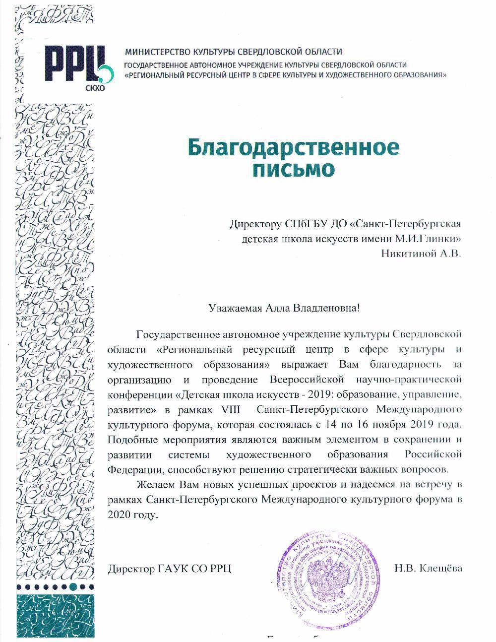 2019 Conference Blagodarnost RRC Sverdlovskoi Oblasti