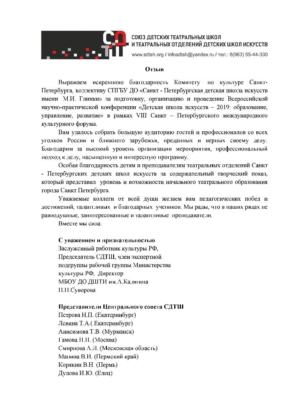 2019 Conference Blagodarnost Soyuz Teatralnih Shkol